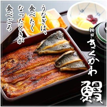 老舗鰻専門店 神田きくかわ神田本店