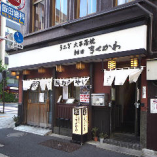 JR神田駅北口より徒歩3分。和の風情ある外観が目印