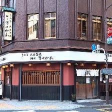 1947年創業江戸前うなぎ専門店