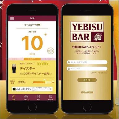 YEBISU BAR 札幌アピア店 こだわりの画像