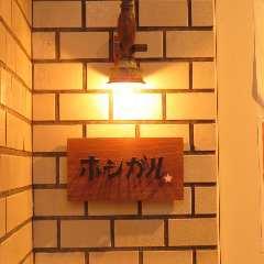 炉端×鍋 ホシガル 渋谷