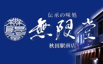 無限堂 秋田駅前店 コースの画像
