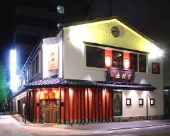 無限堂 秋田駅前店