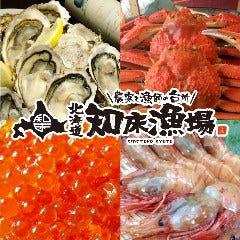 海鮮居酒屋 個室 北海道知床漁場 なんば道頓堀店