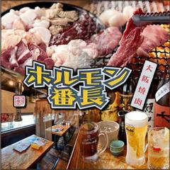 大阪焼肉ホルモン番長