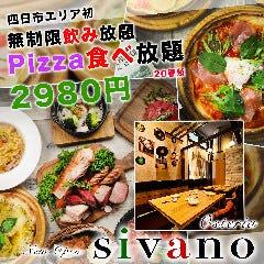 肉バル&イタリアン オステリア シバーノ 四日市店
