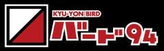 焼き鳥×日本酒 バード94 豊橋駅店