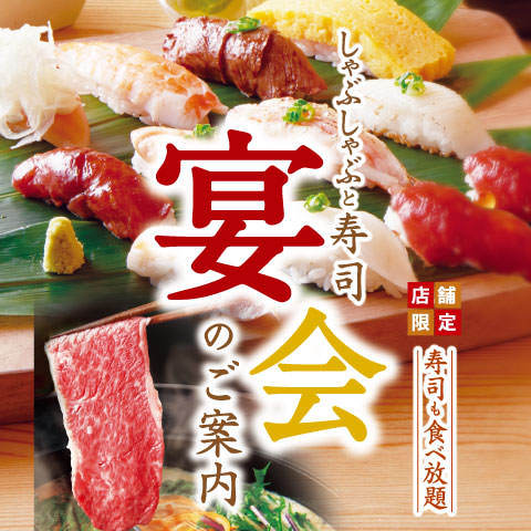 しゃぶしゃぶ食べ飲み放題を楽しめる宴会コースは3800円(税抜)~