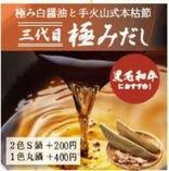 """極み白醤油手火山式本枯節""""三代目極みだし"""""""