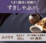 """たまり醤油と黒糖の""""すきしゃぶだし"""""""