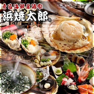 産直海鮮居酒家 浜焼太郎 本郷店
