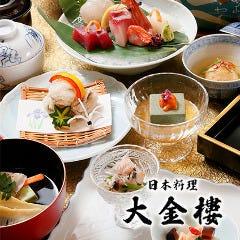 日本料理 大金樓