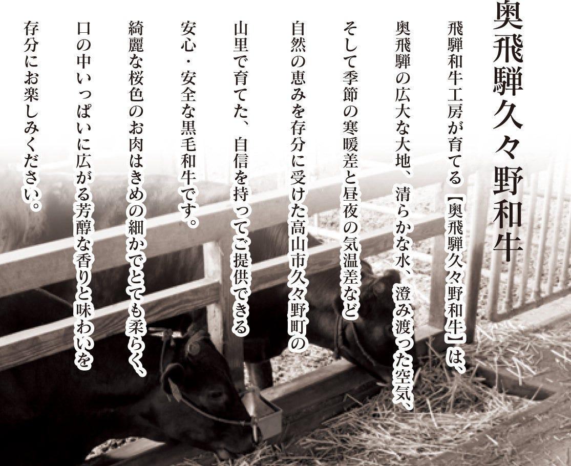 自社ブランド【久々野牛】
