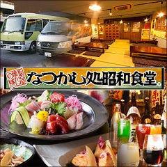 昭和食堂 稲沢ボウル店