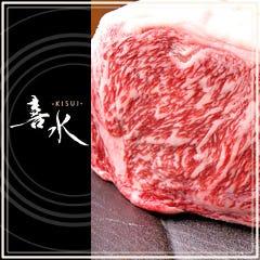 相州牛と直送鲜鱼 喜水‐KISUI‐大和