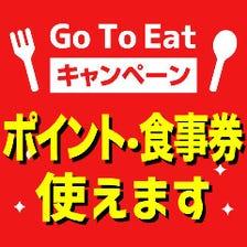 GoToEatキャンペーン対象店!!!