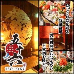 完全個室・肉プレート 轍~Wadachi~立川駅前店