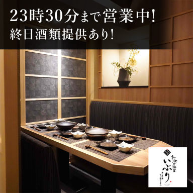 個室居酒屋 すき焼き・牛たん いぶり 有楽町店 メニューの画像