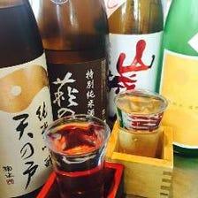 こだわりの日本酒各種