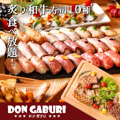 肉&チーズのお店 Don Gaburi(ドンガブリ) 船橋駅前店
