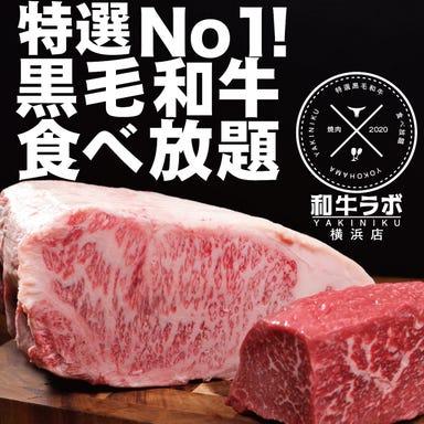 黒毛和牛 焼肉食べ放題 和牛LAB横浜店  メニューの画像