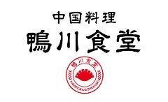 中国料理 鴨川食堂