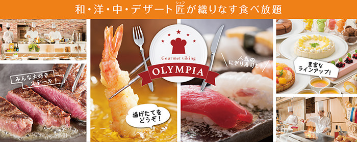 大阪新阪急ホテル グルメバイキング オリンピア
