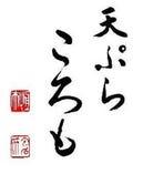 天ぷら ころも second season 湯島
