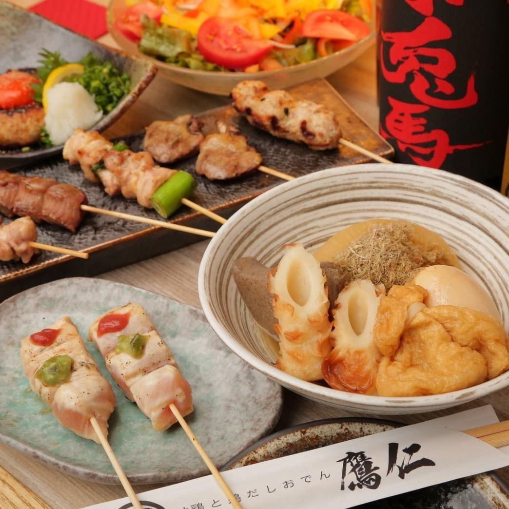 大山地鶏串&鶏出汁おでんコース
