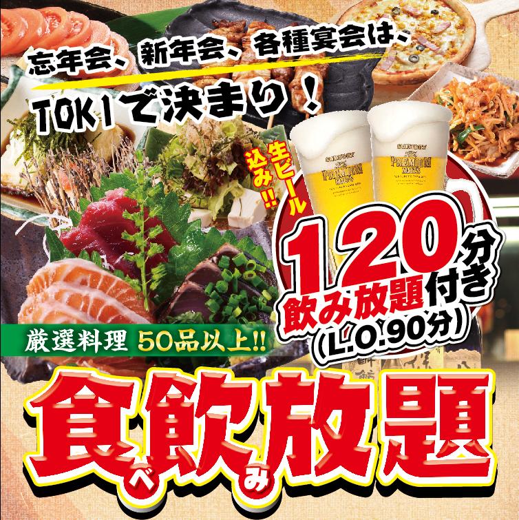 期間限定食べ飲み放題2700円(税抜)