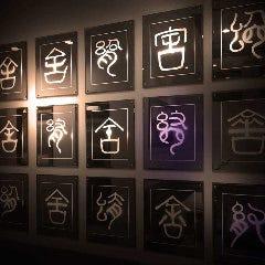 個室×上海料理 寒舎 ひばりヶ丘