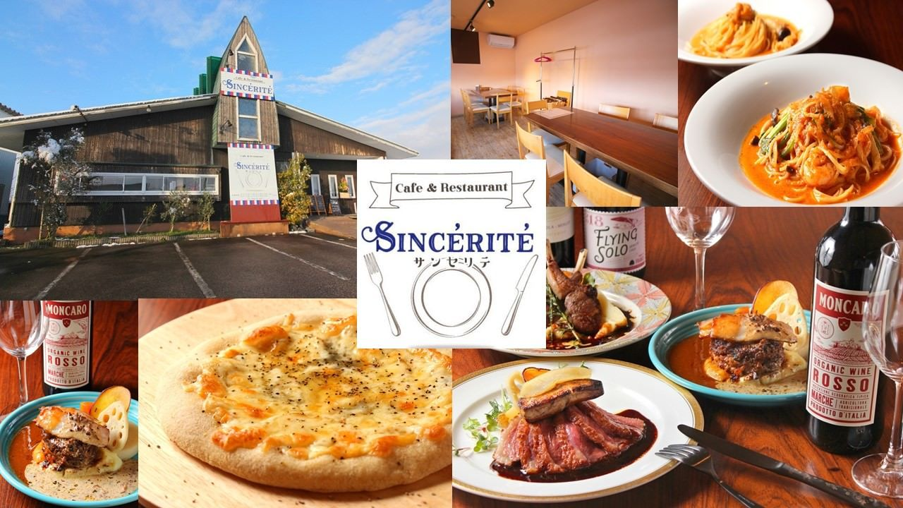 Cafe&Restaurant Sincerite(サンセリテ)