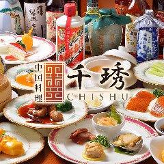 中国料理 チシュウ