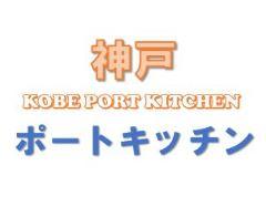 神戸ポートキッチン
