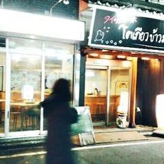 東京カオマンガイ 神田店