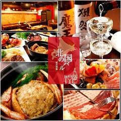 北海道直送生牡蠣&肉バル 北の国バル 赤羽店