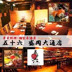 完全個室・夜景一望 轍・Wadachi 盛岡大通り店