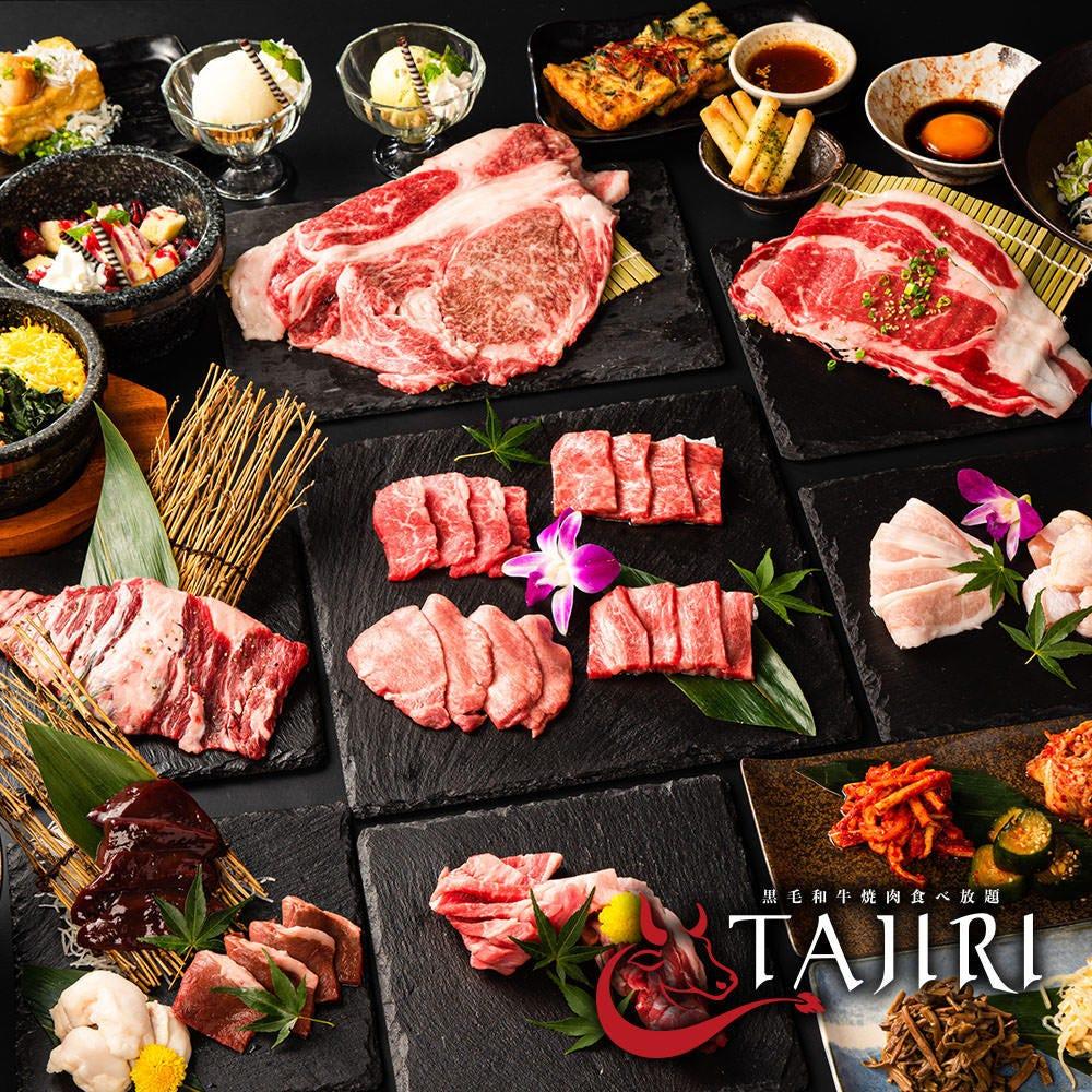 黒毛和牛 焼肉 食べ放題 TAJIRI 大阪京橋店