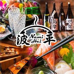 日本酒バル ファンキー原田2 波平Essence