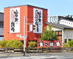 炭火焼肉 大平門 雲山店