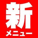 7/1 俺ん家から新メニューが登場!