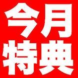 ◆2月限定・1日2組様限定◆2時間!ST飲み放題700円!DX1000円!(月曜〜木曜)お電話での要予約