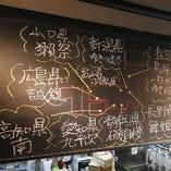 鶴見No.1 ~ 日本酒の品揃えには自信があります!