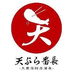 海鮮居酒屋 天ぷら番長 福島店
