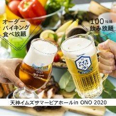 天神イムズSummerビアホール in ONO