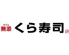 無添くら寿司 久留米合川店