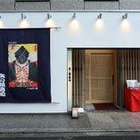 歌舞伎の隈取の暖簾が目印