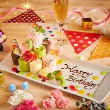 ◇◆誕生日&記念日特典◆◇ ネーム&メッセージ入り豪華Anniversaryプレートが驚きの【0円】♪