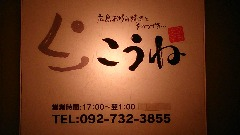 広島お好み焼きとそのつづき こうね 薬院店