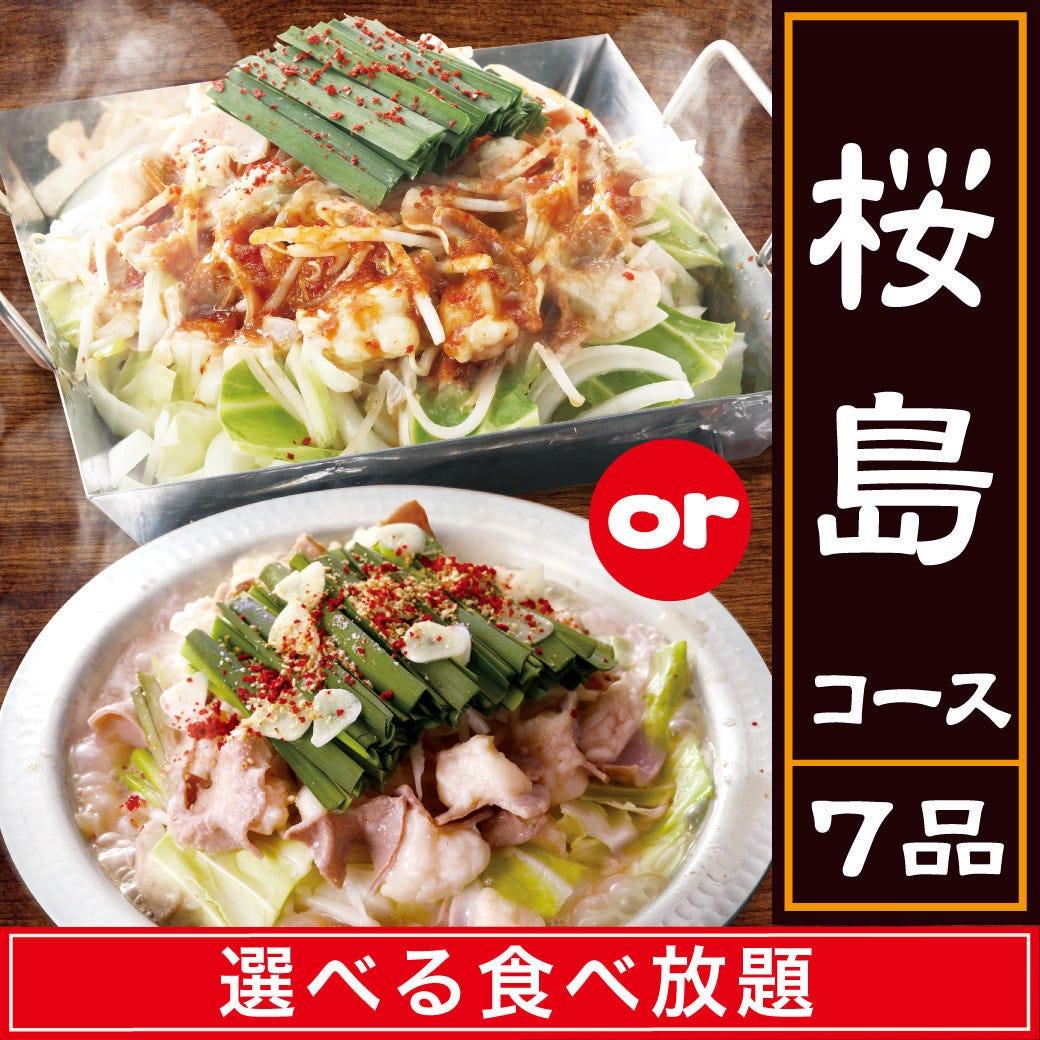 《桜島》筑豊の味!ホルモン焼又は自慢のもつ鍋が選べる食べ放題の超お得なコース【7品】